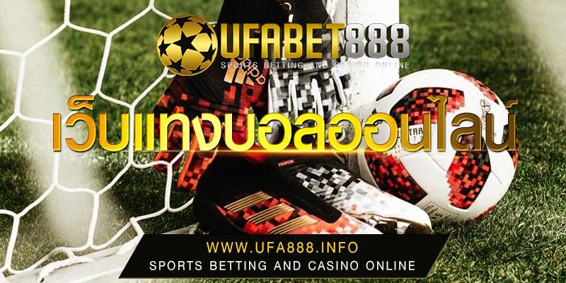 เว็บพนัน UFA888
